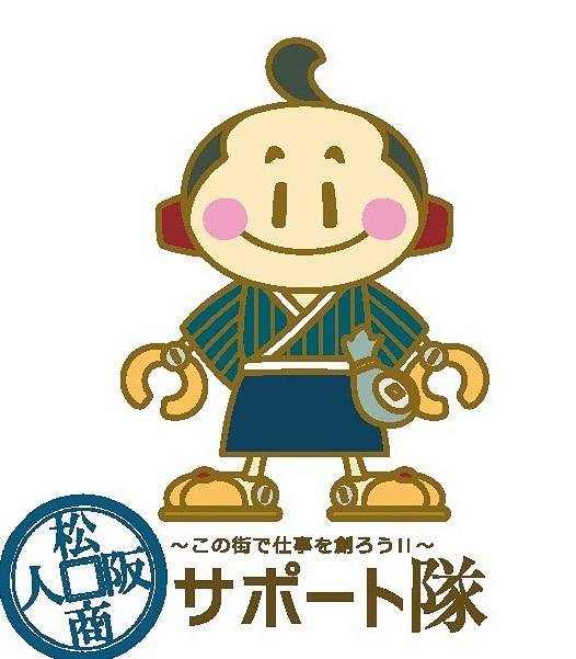 松阪商人サポート隊キャラクターの画像