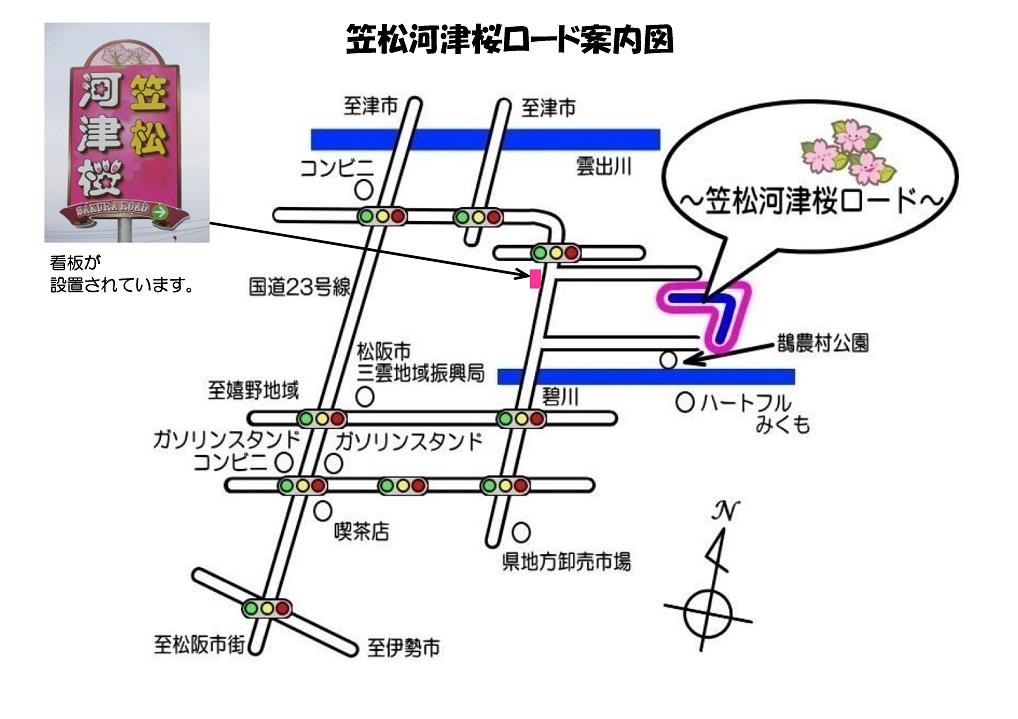 河津桜周辺マップ
